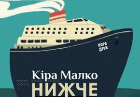 """Купить книгу """"Нижче"""", автор Кіра Малко"""