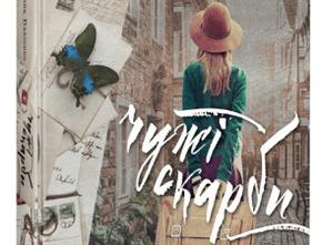 """Купить книгу """"Чужі скарби"""", автор Ірина Власенко"""