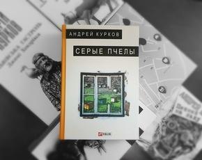 """Купить книгу """"Серые пчелы"""", автор Андрей Курков"""