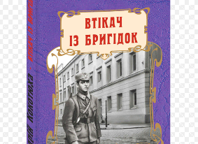 """Купить книгу """"Втікач із Бригідок"""", автор Андрій Кокотюха"""