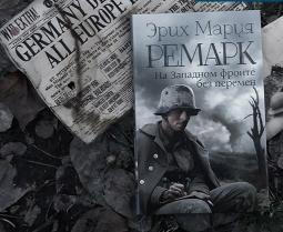 """Купить книгу """"На Западном фронте без перемен"""", автор Эрих Мария Ремарк"""