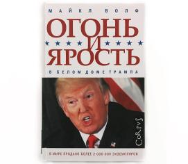 """Купить книгу """"Огонь и ярость. В Белом доме Трампа"""", автор Майкл Волф"""