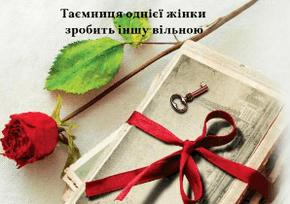 "Купить книгу ""Секрет"", автор Кетрін Г'юз"