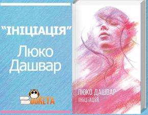 """Купить книгу """"Ініціація"""", автор Люко Дашвар"""