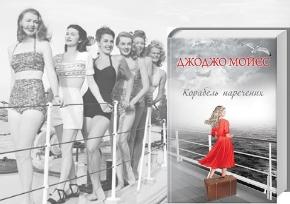 """Купить книгу """"Корабель наречених"""", автор Джоджо Мойес"""