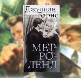 "Купить книгу ""Метроленд"", автор Джулиан Барнс"