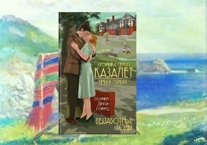 """Купить книгу """"Беззаботные годы"""", автор Элизабет Джейн Говард"""