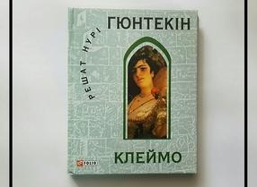 """Купить книгу """"Клеймо"""", автор Решат Нурі Гюнтекін"""