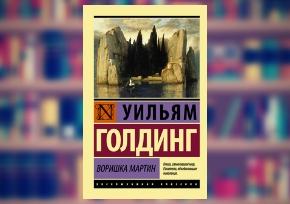 """Купить книгу книгу """"Воришка Мартин"""", автор Уильям Голдинг"""