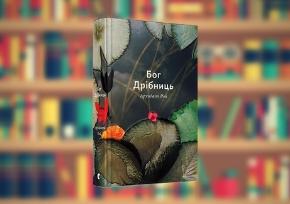 """Купить книгу """"Бог Дрібниць"""", автор Арундаті Рой"""