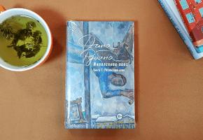 """Купить книгу """"Наполеонов обоз. Книга 1. Рябиновый клин"""", автор Дина Рубина"""