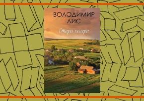 """Купить книгу """"Стара холера"""", автор Володимир Лис"""