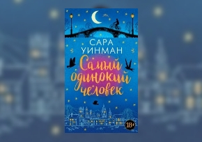 """Купить книгу """"Самый одинокий человек"""", автор Сара Уинман"""