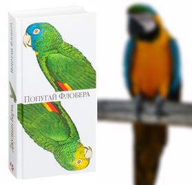 """Купить книгу """"Попугай Флобера"""", автор Джулиан Барнс"""