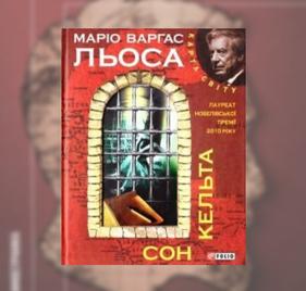"Купить книгу ""Сон Кельта"", автор Маріо Варгас Льоса"