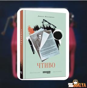 """Купить книгу """"Чтиво"""", автор Джессі Келлерман"""