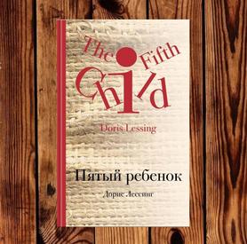 """Купить книгу """"Пятый ребенок"""", автор Дорис Лессинг"""