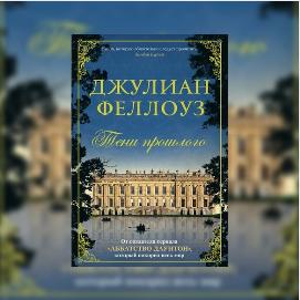 """Купить книгу """"Тени прошлого"""", автор Джулиан Феллоуз"""