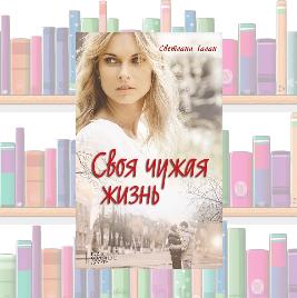 """Купить книгу """"Своя чужая жизнь"""", автор Светлана Талан"""