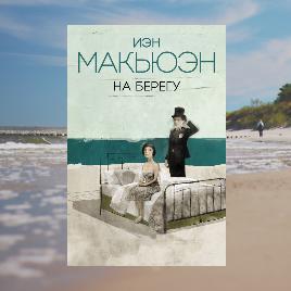 "Купить книгу ""На берегу"", автор Иэн Макьюэн"