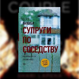 """Купить книгу """"Супруги по соседству"""", автор Шери Лапенья"""
