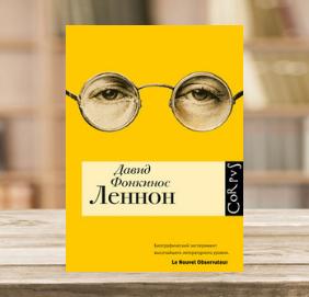 """Купить книгу """"Леннон"""", автор Давид Фонкинос"""