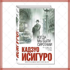 """Купить книгу """"Когда мы были сиротами"""", автор Кадзуо Исигуро"""