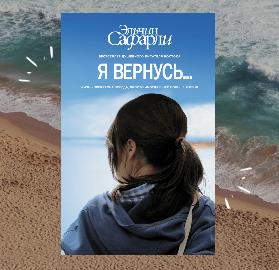 """Купить книгу """"Я вернусь..."""", автор Эльчин Сафарли"""