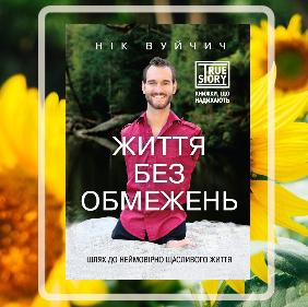 Купить книгу Життя без обмежень, автор Ник Вуйчич