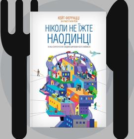 """Купить книгу """"Ніколи не їжте наодинці та інші секрети успіху завдяки широкому колу знайомств"""", автор Кейт Феррацці"""