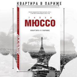 """Купить книгу """"Квартира в Париже"""", автор Гийом Мюссо"""