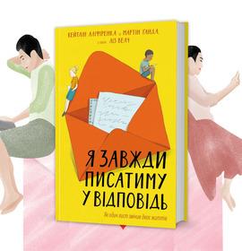 """Купить книгу """"Я завжди писатиму у відповідь"""", автор Ліз Велч"""