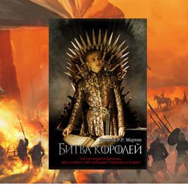 "Купить книгу ""Битва королей"", автор Джордж Мартин"
