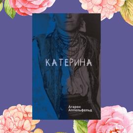 """Купить книгу """"Катерина"""", автор Агарон Аппельфельд"""