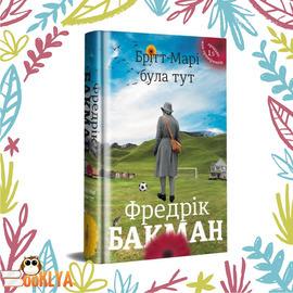 """Купить книгу """"Брітт-Марі була тут"""", автор Фредрік Бакман"""
