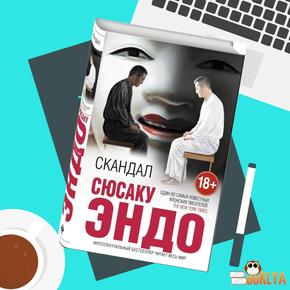 """Купить книгу """"Скандал"""", автор Сюсаку Эндо"""