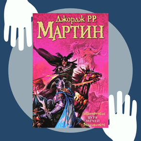 "Купить книгу ""Буря мечей"", автор Джордж Мартин"