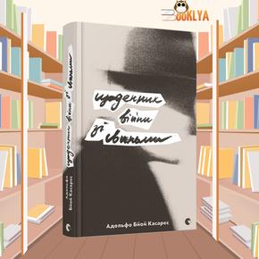 """Купить книгу """"Щоденник війни зі свиньми"""", автор Адольфо Бйой Касарес"""