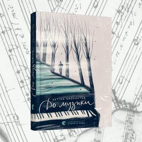 """Купить книгу """"До музики"""", автор Кетіль Бйорнстад"""