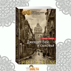 """Купить книгу """"Джевдет-бей и сыновья"""", автор Орхан Памук"""