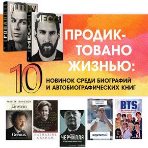 Купить книги биографии известных людей