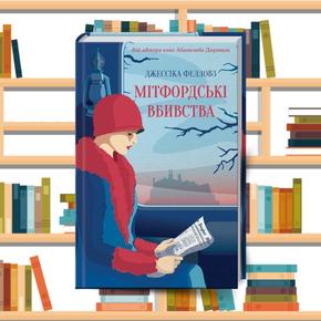 """Купить книгу """"Мітфордські вбивства"""", автор Джессіка Фелловзс"""