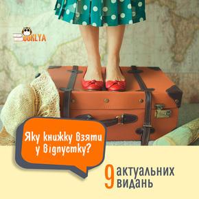 Яку книжку взяти у відпустку? 9 актуальних видань