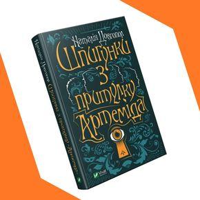 Рецензия на книгу Шпигунки з притулку «Артеміда»