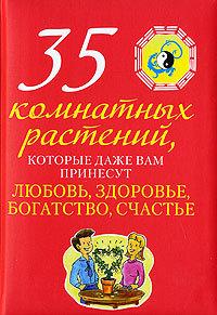 """Купить книгу """"35 комнатных растений, которые даже вам принесут любовь, здоровье, богатство, счастье"""""""