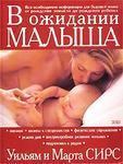 """Обложка книги """"В ожидании малыша"""""""