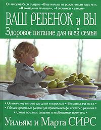 """Купить книгу """"Ваш ребенок и вы. Здоровое питание для всей семьи"""""""