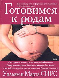 """Купить книгу """"Готовимся к родам"""""""