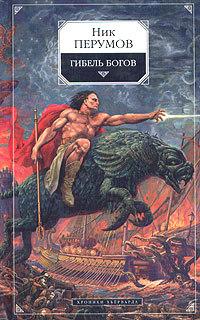 """Купить книгу """"Гибель Богов. Хроника Хьерварда. Книга 1"""""""