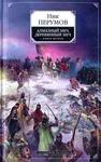 Алмазный Меч, Деревянный Меч. Книга 2. Летописи Разлома